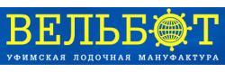 ООО «Вельбот. Уфимская Лодочная Мануфактура»